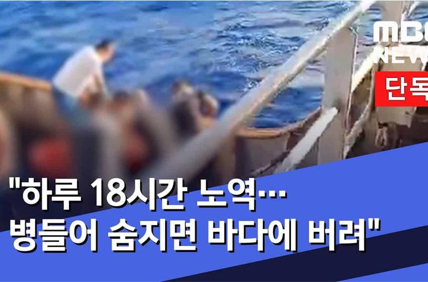 Pelanggaran HAM ABK WNI di Kapal China